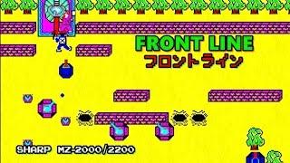 フロントライン MZ2000 FRONT LINE レトロゲーム