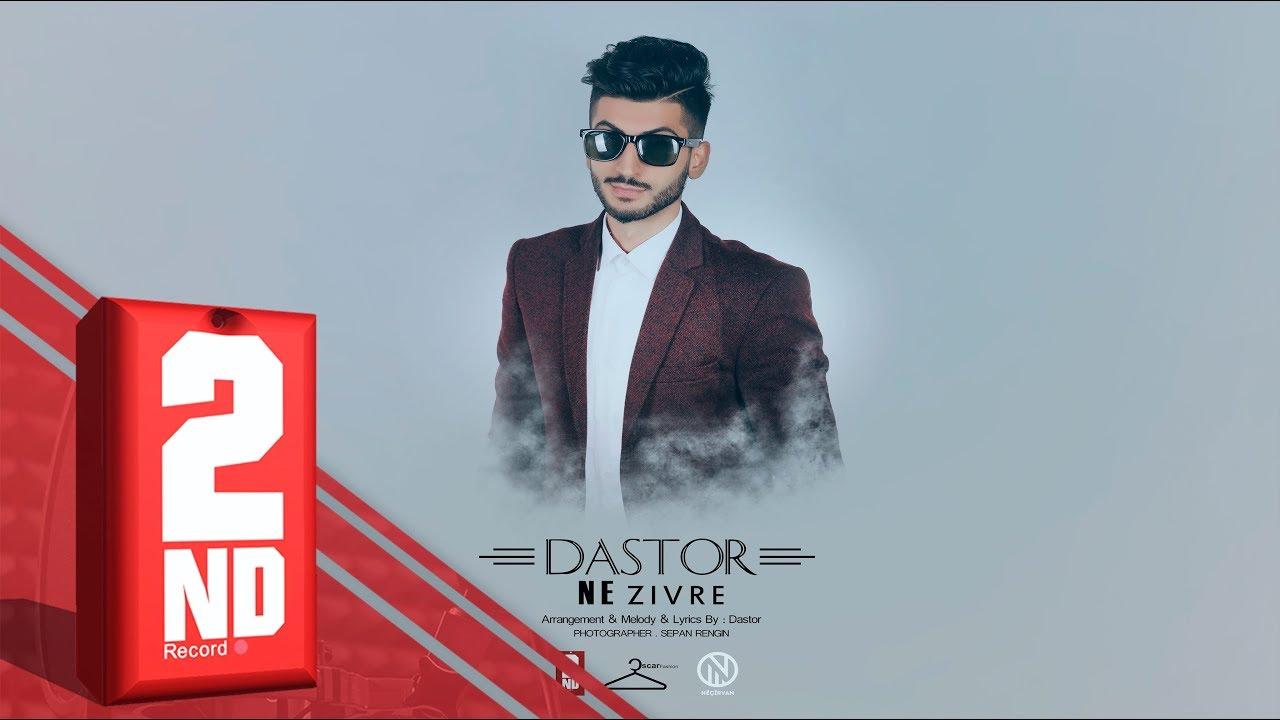 Dastor - Ne Zivre (OFFICIAL AUDIO) | هه ره نه زڤره