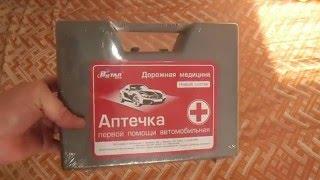 видео Аптечка автомобильная