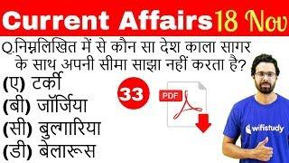 5:00 AM - Current Affairs Questions 18 Nov 2018   UPSC, SSC, RBI, SBI, IBPS, Railway, KVS, Police