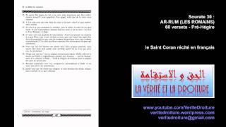 Sourate 30 : AR-RUM (LES ROMAINS) Coran récité français seulement- mp3 audio- www.veritedroiture.fr
