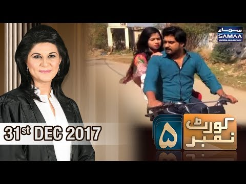 Mehboob Apke Qadmon Mein | Dhongi Baba | Court Number 5 | SAMAA TV | 31 Dec 2017