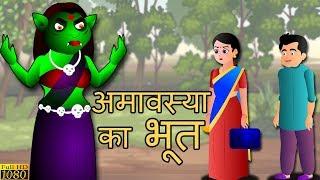 अमावस्या का भूत | Amaavasya Ka Bhoot | Horror Story | Chudail Ki Kahani