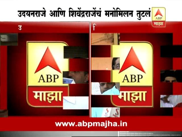 Satara: udayne raje bhodle vs shivendra raje election fight report