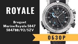 Подводный будильник Breguet Marine Royale 5847 | ОБЗОР ЧАСОВ
