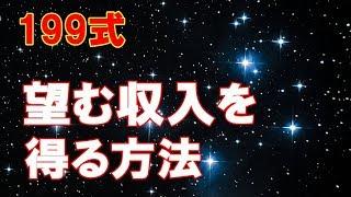[伝説の199式!!] で望む収入を得る方法 thumbnail