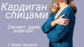 Связать спицами кардиган с косами ''ФЕСТ'', анонс мк с Юлией Имукиной. Уроки по вязанию новичкам.