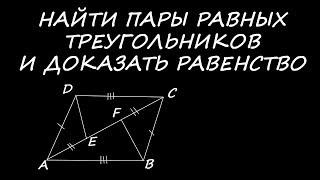 Признаки равенства треугольников. Доказать равенство по рисунку. Найти пары.