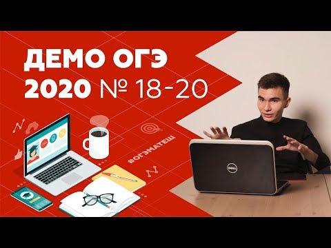 Разбор демо-варианта (18-20 задания) 2020 ОГЭ МАТЕМАТИКА | Тимур Матеш