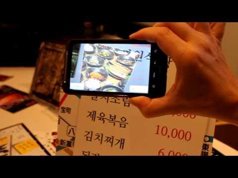 Augmented reality - restaurant menu (Qualcomm, IQ 2011)