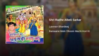 Shri Radhe Albeli Sarkar
