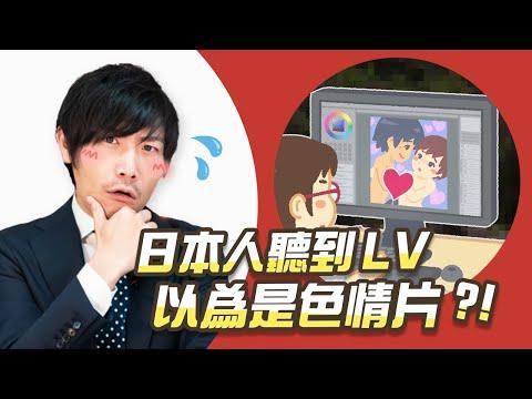 日本人聽到「LV」以為是 A 片?10個超驚嚇品牌日文發音【吉田社長交朋友】