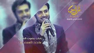 زفة ارحبي باسم ريهام