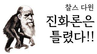 찰스 다윈의 진화론 허구와 반박 그 증거들로 보는 인류…