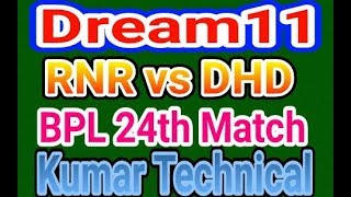 Dream11 RNR vs DHD BPL 24th Match Prediction Dream11 | PlayerzPot | FanFight | Winning Team In Hindi thumbnail