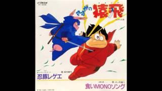 アニメ『さすがの猿飛』二代目ED 個人的には初代ED『恋のB級アクション...
