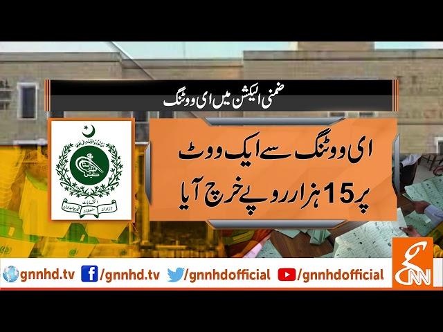 By-Elections mein kitne Overseas Pakistani ne vote diya? | 16 Oct 2018 | GNN