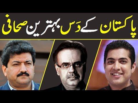 Top Ten Best Male Anchors Of Pakistan, In Hindi/Urdu