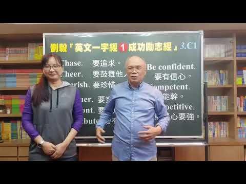 劉毅英文一字經 成功勵志篇C - YouTube