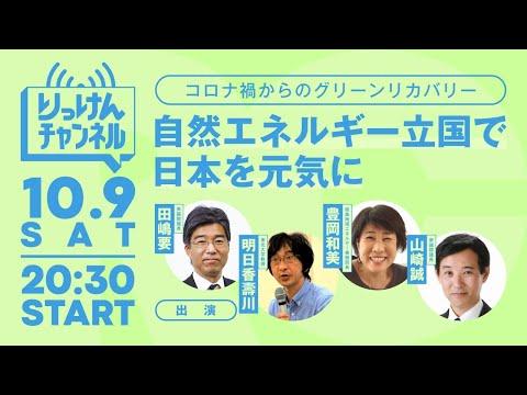 10月9日 コロナ禍からのグリーンリカバリー、自然エネルギー立国で日本を元気に #りっけんチャンネル