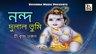 Nanda Dulal Tumi l নন্দ দুলাল তুমি l Sri Krishna Bhajan l Bhakti Geeti l Broti l Krishna Music