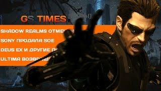 GS Times [ИГРЫ] #98. Deus Ex и другие ожидаемые презентации GDC 2015
