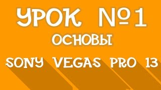 Sony Vegas Pro 13 | Урок 1 - Основы