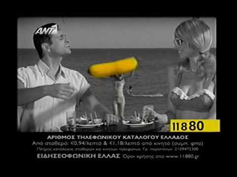 Θα κάνουμε Μπανάνα... Έρχεται...