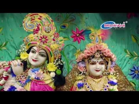 फूलों में सज रहे है । मेरे वृन्दावन बिहारी । Phoolon Mein Saj Rahe Hai | Mere Vrindavan Bihari