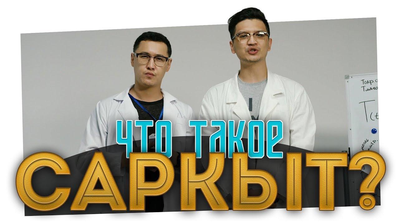 Что такое Саркыт? Проект Анатомия Казахской Ментальности | Премьера на Небраске