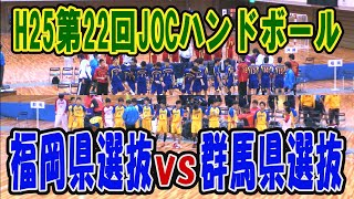 H25 第22回 JOCジュニアオリンピックカップ ハンドボール大会 福岡VS群馬(ダイジェスト)(男子予選リーグ)