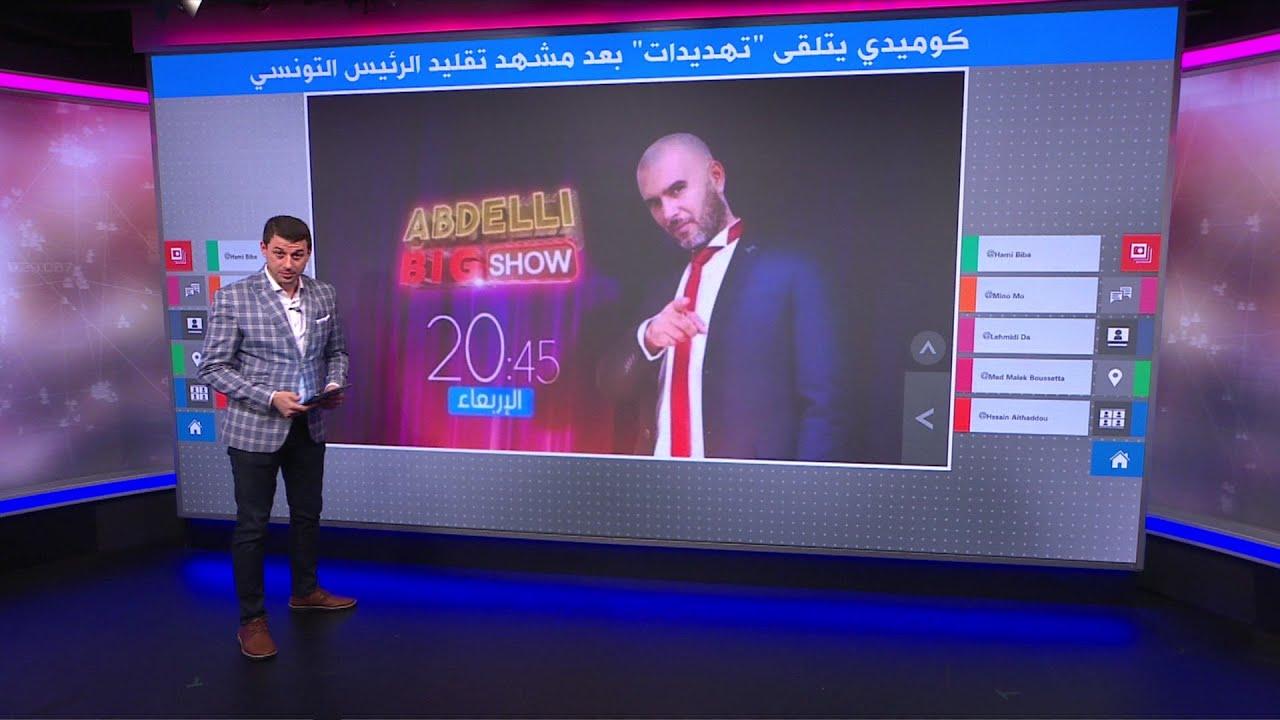"""لتقليده طريقة كلام الرئيس قيس سعيد..كوميدي تونسي يتلقى """"تهديدات بالقتل""""  - نشر قبل 8 ساعة"""