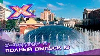 Х-фактор 9 (2018). Выпуск 10. Дополнительный кастинг в Киеве