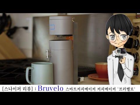 Bruvelo: 스마트커피메이커 커피메이커 '브러벨로'-[스나이퍼 리뷰]