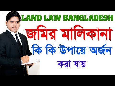Land Law Bangladesh। কি কি উপায়ে জমির মালিক হওয়া যায়। পর্ব ০১