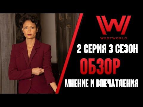 Мир Дикого Запада - 2 серия 3 сезон | ОБЗОР [Recap]