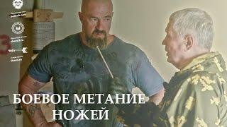 Страна Героев • Тадеуш Касьянов • Боевое метание ножей. Часть 2
