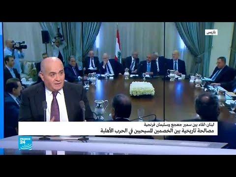 لبنان: مصالحة تاريخية بين جعجع وفرنجية خصمي الحرب الأهلية  - نشر قبل 3 ساعة