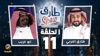 برنامج طارق شو الموسم الثالث الحلقة 11 - ضيف الحلقة ابو غريب