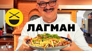 Лагман с печенью по-турецки, вкусный, разнообразный, по рецепту Сталика Ханкишиева