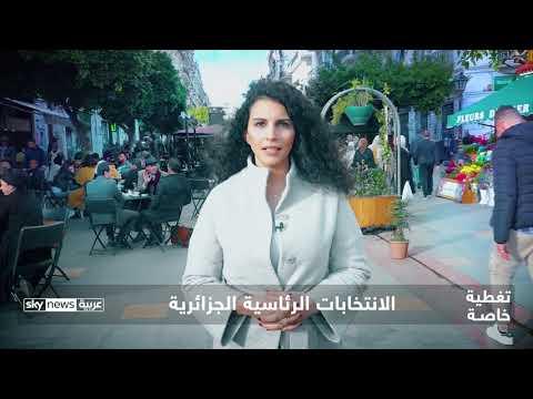 تابعوا تغطية الانتخابات الرئاسية الجزائرية على سكاي نيوز عربية  - نشر قبل 2 ساعة