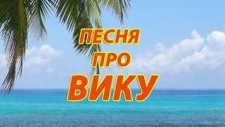 Песня про Вику
