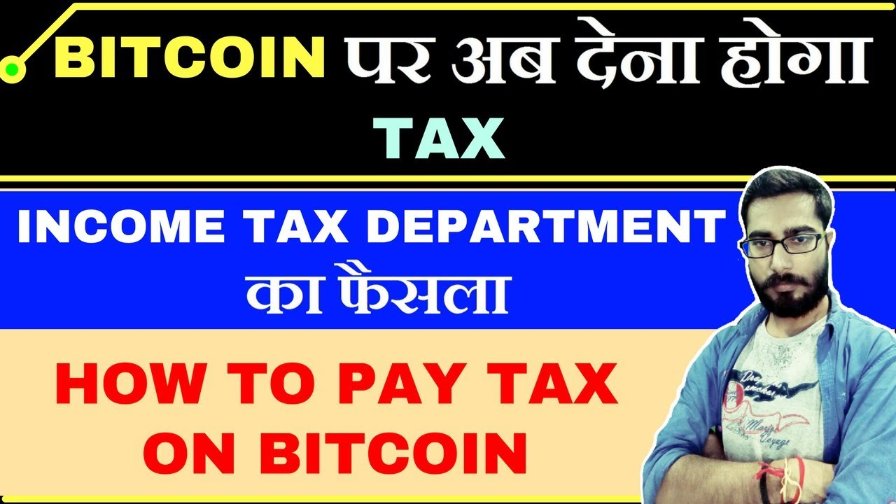 Tech News #11 - Bitcoin पर अब देना होगा Tax | How to Pay ...