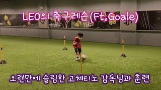 LEO의 축구레슨(Ft.Goale)