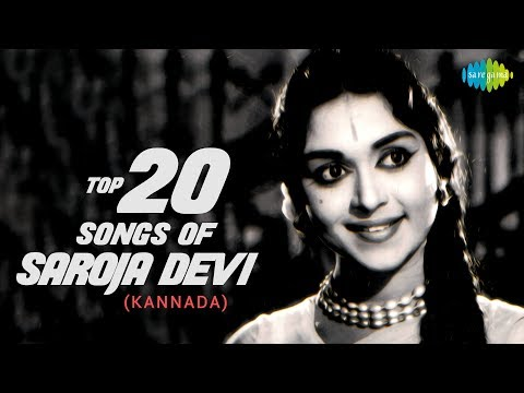 B.Sarojadevi -Top 20 Songs | Dr.Rajkumar | P.B.Sreenivas | P.Susheela | S |HD Kannada Jukebox