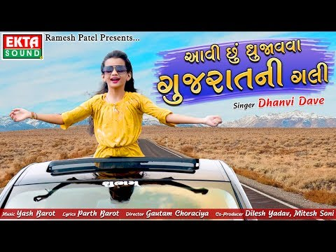 Aavi Chhu Dhrujavava Gujarat Ni Gali || Dhanvi Dave || New HD Video || Ekta Sound