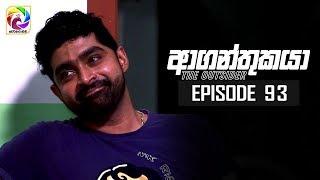 Aaganthukaya Episode 93|| 26th July 2019 Thumbnail