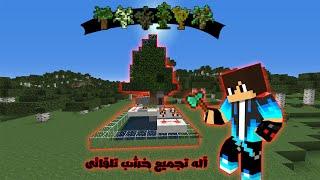 1.16 Minecraft Tutorial : simple AFK TREE farm