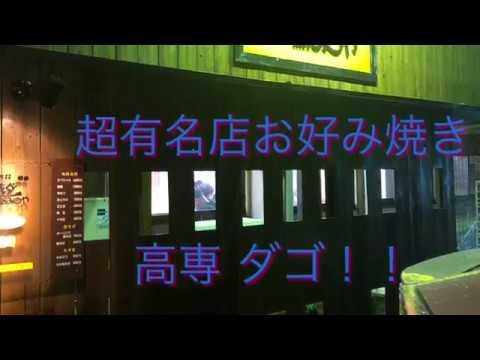 あの話題のB級グルメ!!  お好み焼き (福岡)JAPAN FUKUOKA