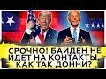 Срочно! Байден не идёт на контакты | Результаты выборов президента США 2020 | AfterShock.news